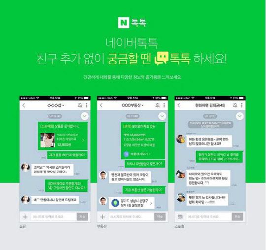 """네이버 """"메신저 집중"""" … 카카오 """"메일 톱 탈환"""""""